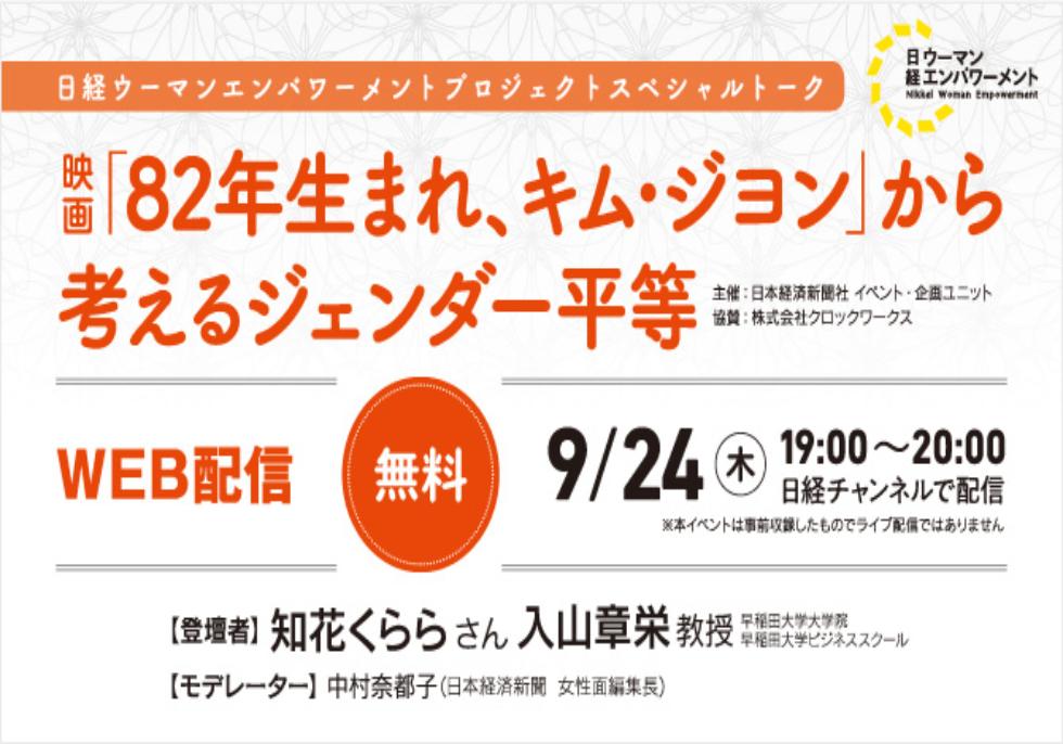 日経ウーマンエンパワーメントプロジェクトスペシャルトーク 映画「82年生まれ、キム・ジヨン」から考えるジェンダー平等
