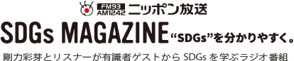 ニッポン放送 なるほどSDGs 〜10年後の未来へ〜 剛力彩芽とリスナーが有識者ゲストからSDGsを学ぶラジオ番組