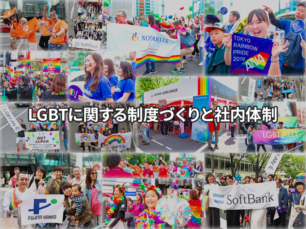 LGBTに関する制度づくりと社内体制
