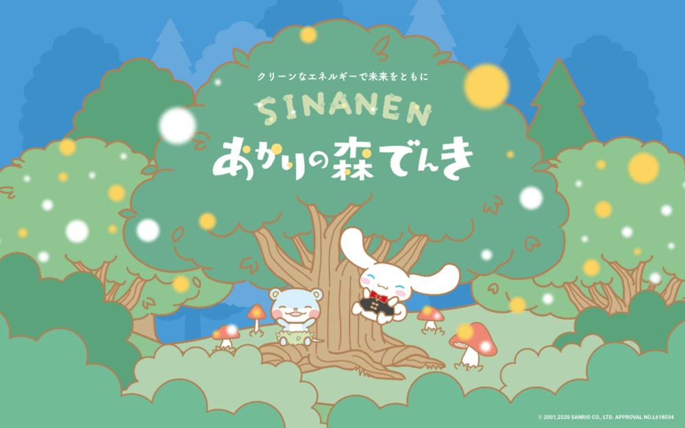 シナモロールが応援する「シナネンあかりの森でんき」 クリーンエネルギーを広めるサンリオキャラクター「ポポネン」も登場