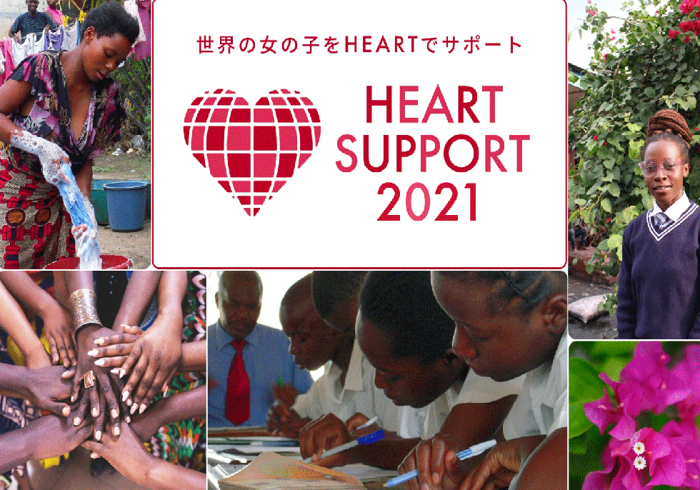 「生理の貧困問題」の解決をSNSアクションで支援。「ハートサポート2021」プロジェクトとは