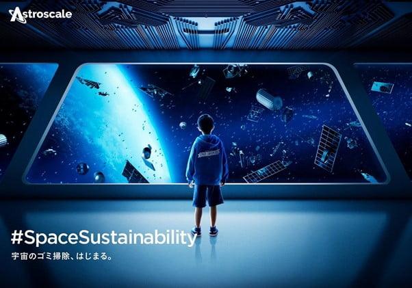 人と地球と宇宙を持続可能にするためのプロジェクト「#SpaceSustainability」が始動!