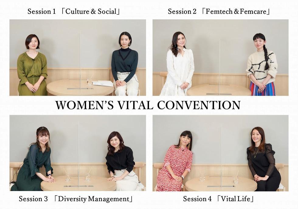 国際女性デーに「WOMEN'S VITAL CONVENTION」が開催!時代をリードする女性たちが語った社会課題や未来へつなぐ想いとは?
