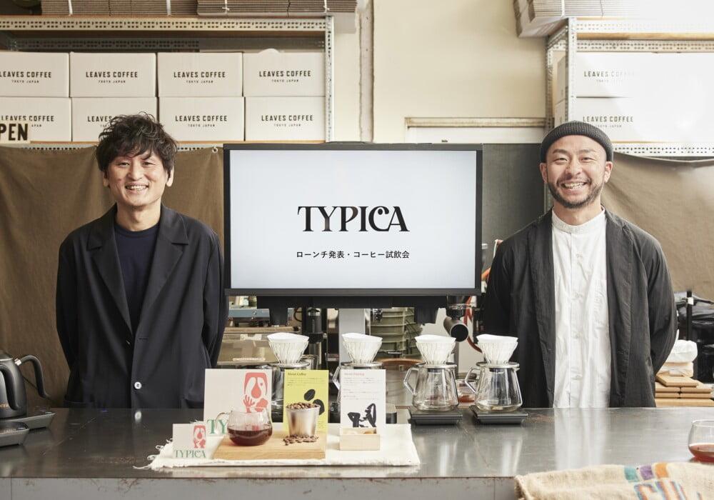 サステナブルなコーヒー生豆流通の透明化をめざす、世界初のオンラインプラットフォーム「TYPICA」が正式ローンチ!