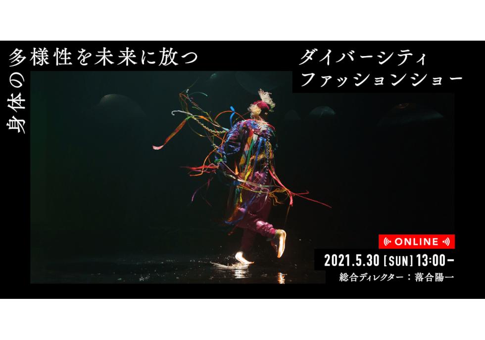 【告知】落合陽一が監修!ダイバーシティ・ファッションショー「True Colors FASHION」をオンライン配信