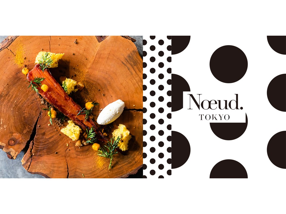 """""""注文のできない""""料理店?オール・サステナブル・フレンチ「Nœud. TOKYO」の一期一会なコース料理を編集部員がレポート"""