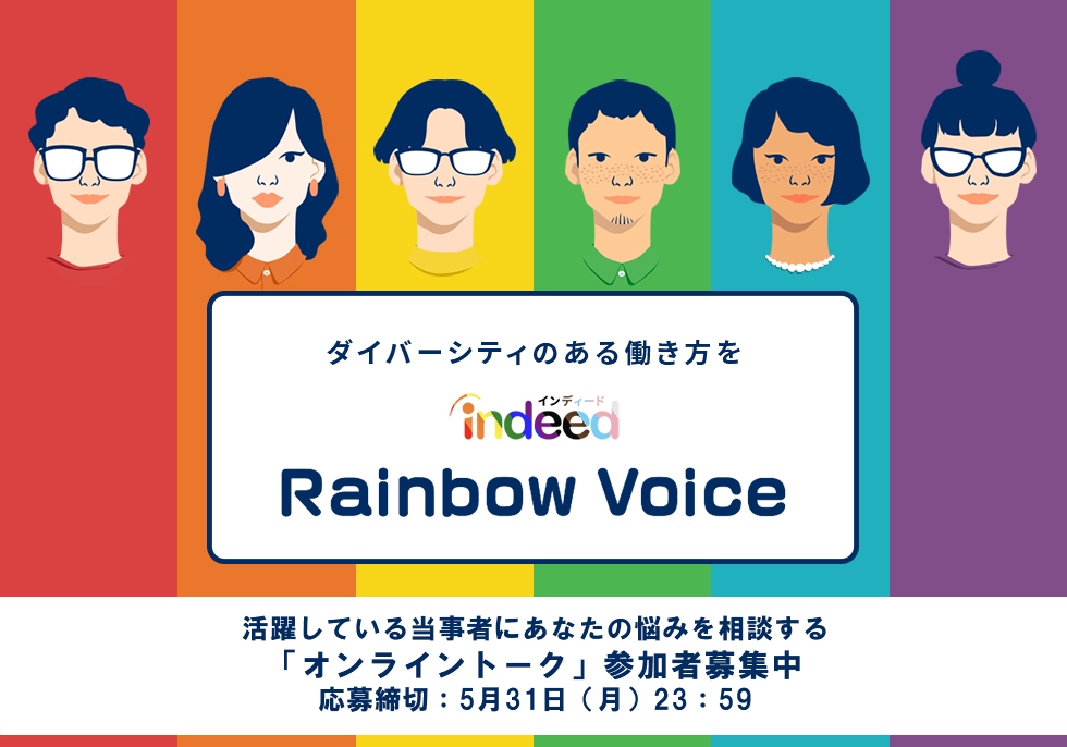 アクセンチュア、H&M、トリドールホールディングスも参画!「Indeed Rainbow Voice 2021」でジェンダーを考える