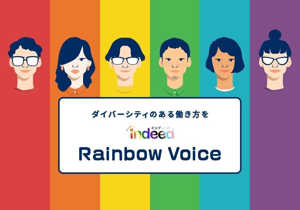 あなたの「声」が世界を変えるきっかけに!「Indeed Rainbow Voice 2021」がスタート!