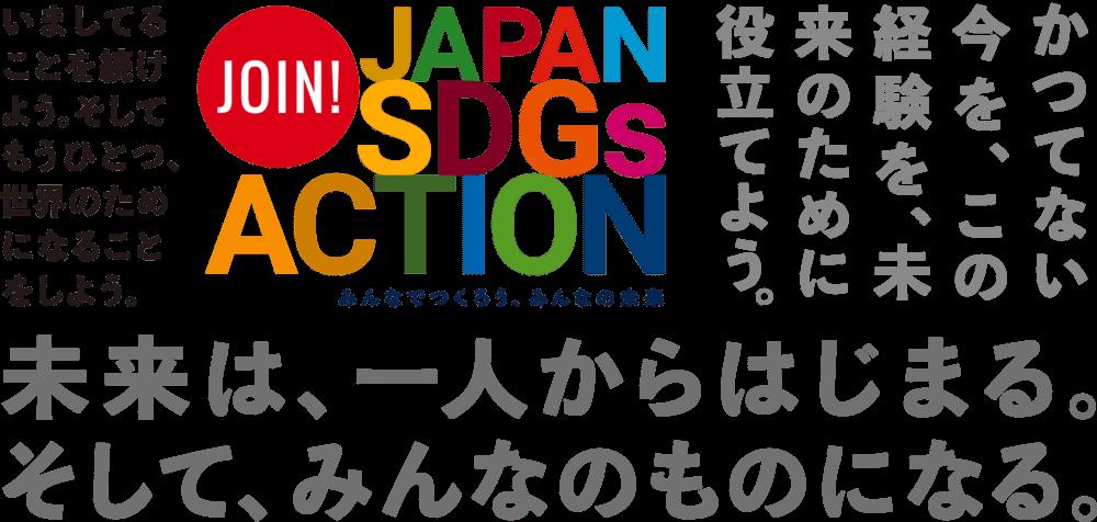 SDGs ジャパンアクションフェスティバル開催! 目標13「気候変動に具体的な対策を」