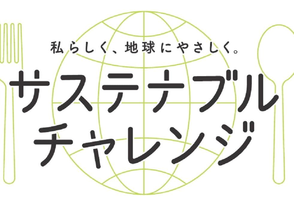 おいしくて地球にやさしいメニューが集結!「渋谷ヒカリエ サステナブルチャレンジ」開催