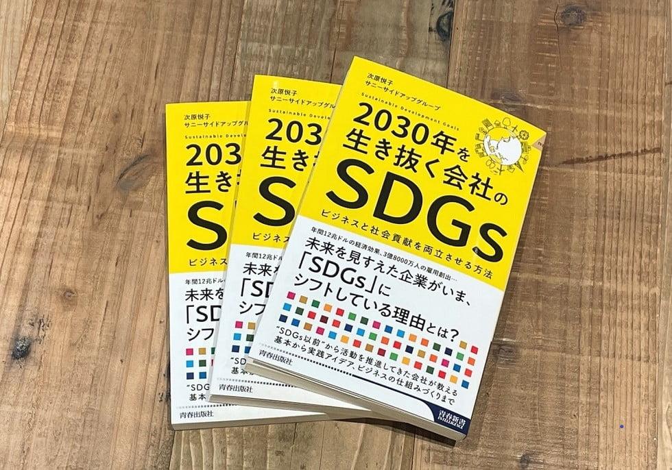 「SDGsって知っているけどわかっていないかも」という方へ。編集部オススメ!夏休みに読みたいSDGsとソーシャルアクション解説本をご紹介