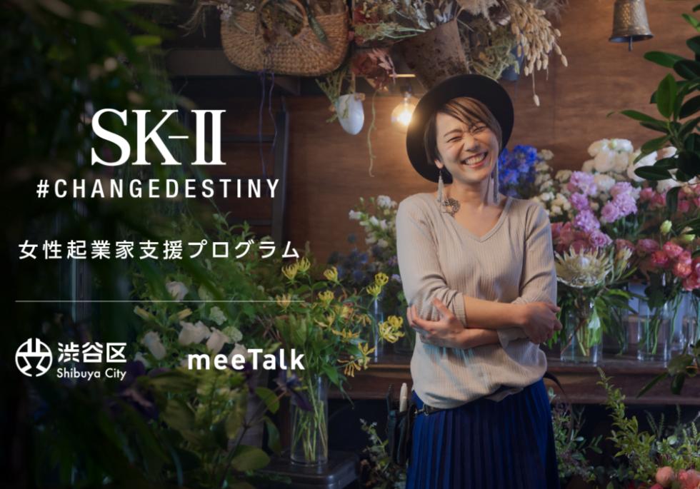 SK-IIが渋谷区、meeTalkとともに女性起業家支援プログラムをスタート!