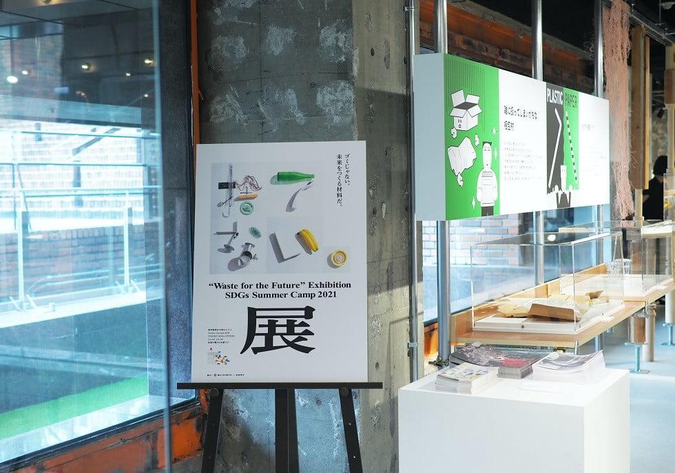 「ゴミ」から「未来をつくる材料」へ。ヒトとモノの未来を提案する体験型展示「捨てない。展」