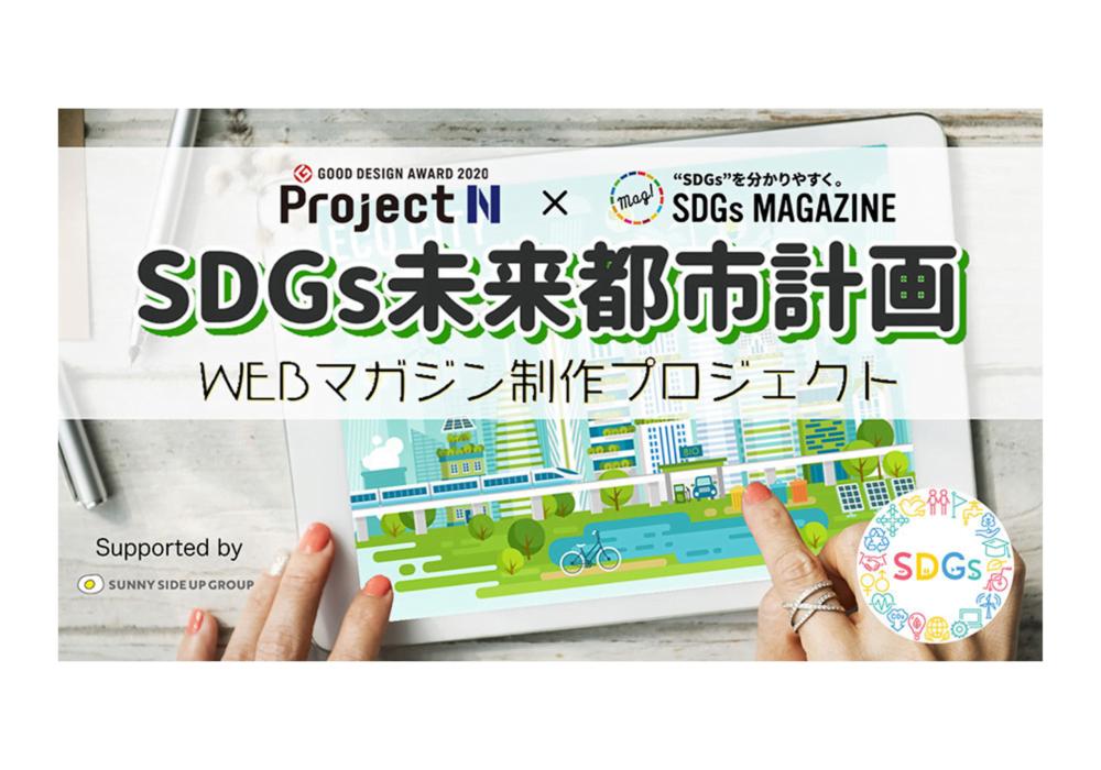 学校法人角川ドワンゴ学園「プロジェクトN」とSDGs MAGAZINEがコラボ授業開催