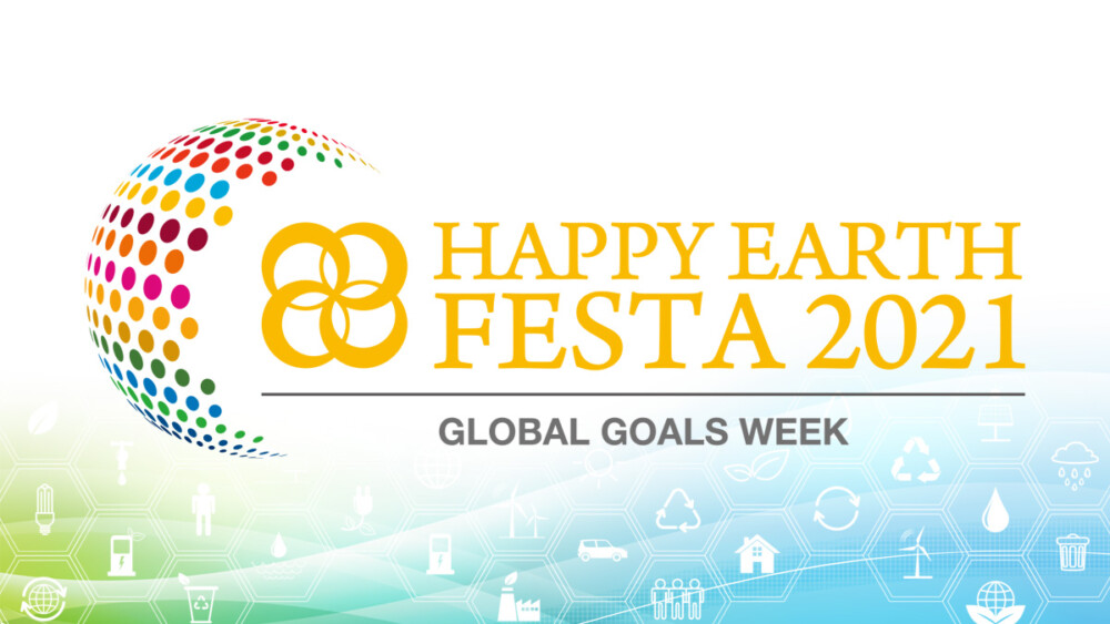 GLOBAL GOALS WEEK 開催