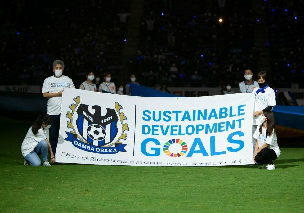 """""""地域社会を笑顔に""""ガンバ大阪が掲げる「SDGsmile」プロジェクトとは"""